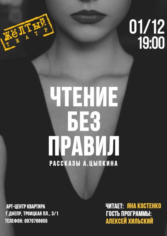 Чтение Без Правил, читательский проект ТП «ЖёЛТый театр»(16+)