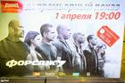 Допремьерный показ фильма «Форсаж – 7»