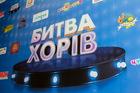 БИТВА ХОРОВ - 2017