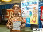 Призёр IV Всеукраинского Фестиваля уличного искусства