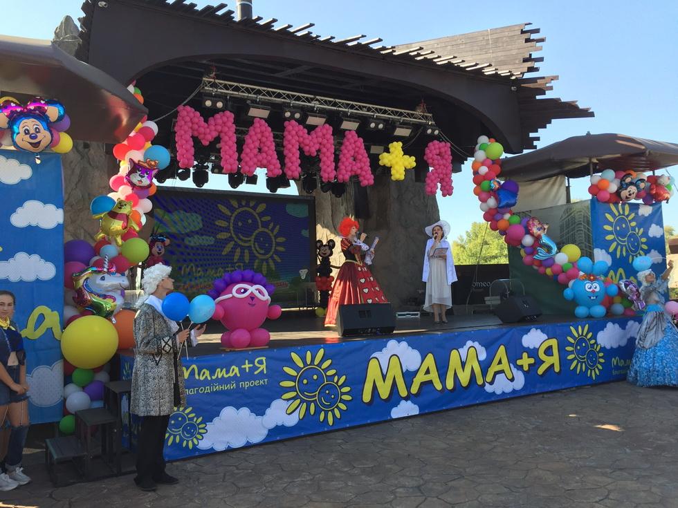 Благодійний Фестиваль «Мама+Я» 2019