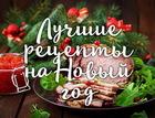 Встречаем Новый год дома: подборка лучших рецептов