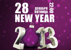 New Year 2013. Осталось 3 дня (RIO)