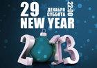 New Year 2013. Осталось 2 дня (RIO)