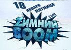 Zимний Boom (RIO)