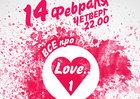 ВСЕ про Love 1... (RIO)