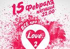 ВСЕ про Love 2... (RIO)