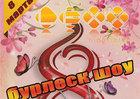 8 марта: Бурлеск-шоу в Лекс (LEXX)