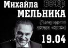 Творческий вечер Михаила Мельника в антикафе Рыба Андрей