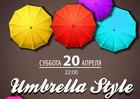 Umbrella Style (RIO)