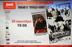Премьера фильма Любомира Левицкого «Ломбард» в «Правда-кино»