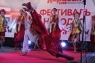 Фестиваль народов