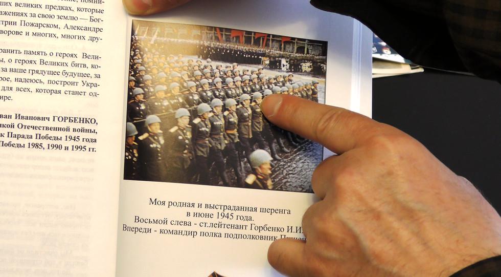 Иван Иванович Горбенко участник парада Победы 1945 года