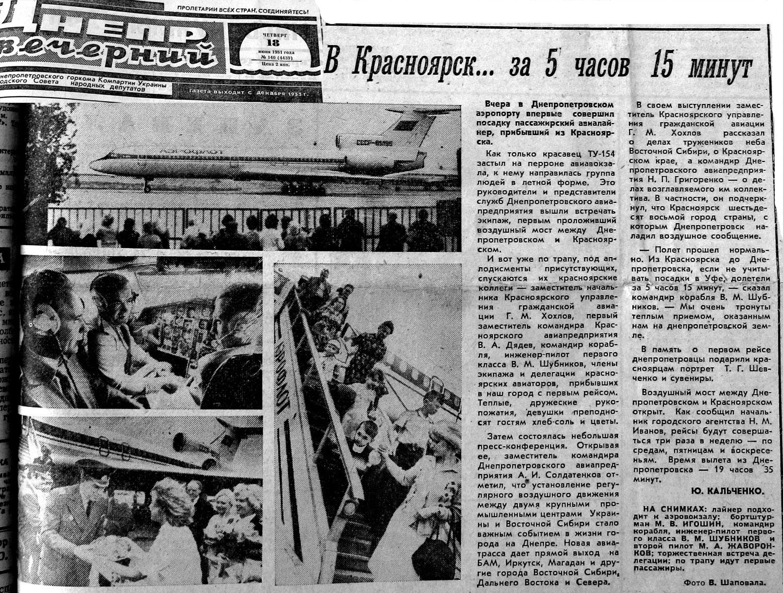 Авиабилеты Москва Киев от 3933 руб: дешевые билеты